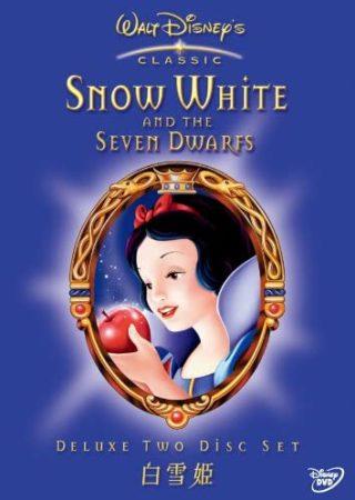『白雪姫』