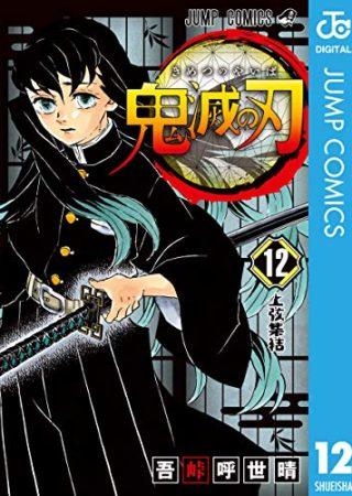 『鬼滅の刃』12巻