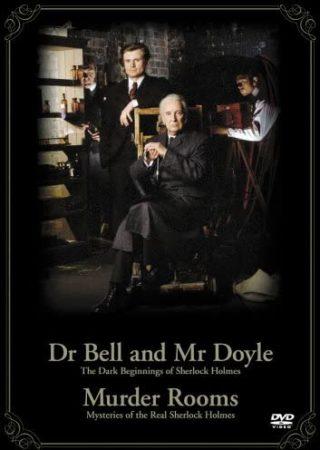 『コナン・ドイルの事件簿』