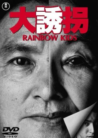 『大誘拐 RAINBOW KIDS』