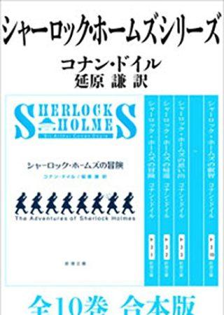 『シャーロック・ホームズ』