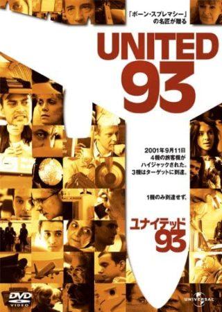 『ユナイテッド93』