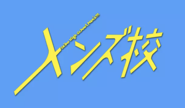 ドラマ『メンズ校』作品情報