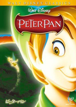 『ピーターパン』