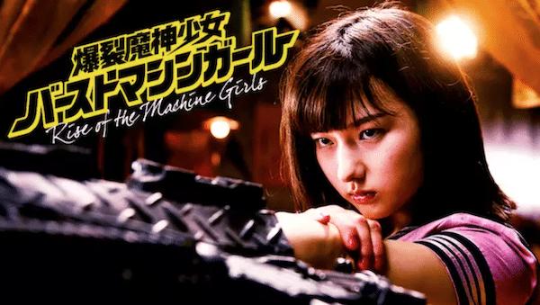 映画『はぐれアイドル地獄変』を見たい人におすすめの関連作品