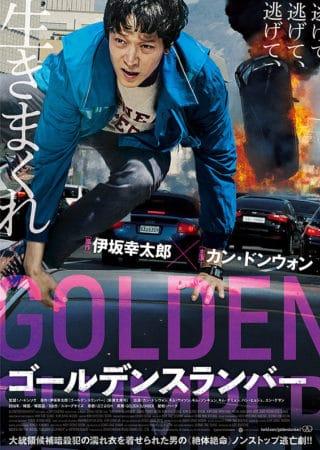 『ゴールデン・スランバー』