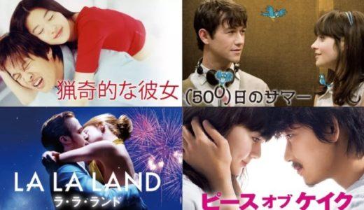 恋愛・ラブコメ映画おすすめ30選!胸キュン間違いなしの洋画、邦画の名作を厳選紹介!