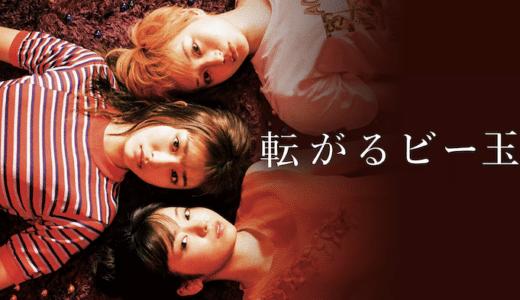 映画『転がるビー玉』動画フル無料視聴!配信サービス11種類のおすすめはどれ?
