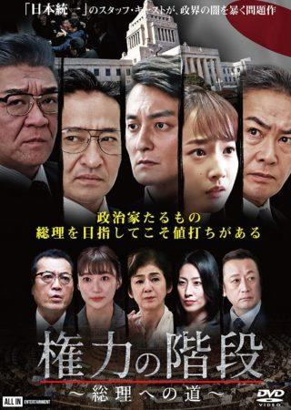 『権力の階段〜総理への道〜』