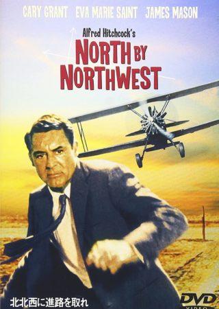 『北北西に進路を取れ』