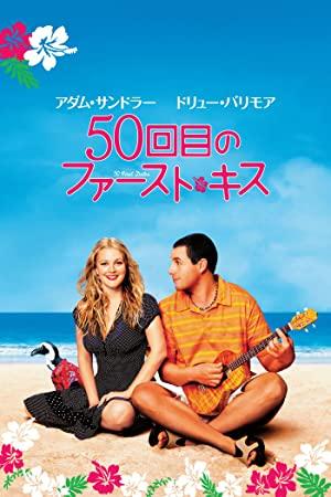 『50回目のファースト・キス』