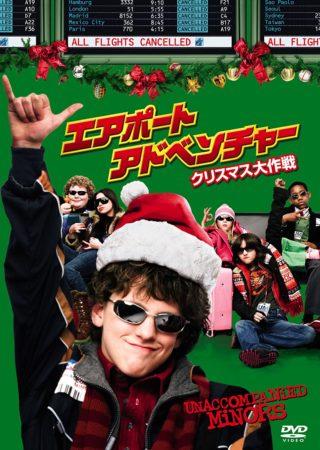『エアポート・アドベンチャー クリスマス大作戦』