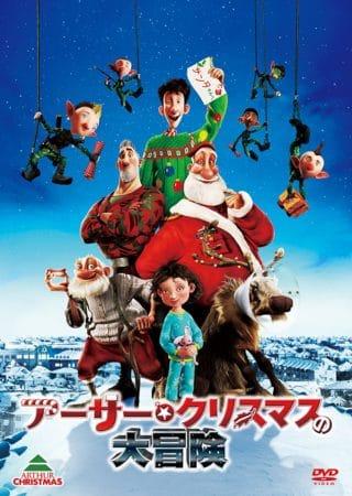 『アーサー・クリスマスの大冒険』