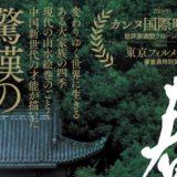『春江水暖〜しゅんこうすいだん』ポスタービジュアル&人気声優・神尾晋一郎が参加した予告編解禁!