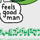 『フィールズ・グッド・マン』日本公開決定!特報とティーザービジュアル解禁!人気キャラクターの数奇な運命とは