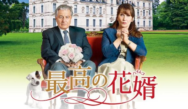 映画『最高の花婿 アンコール』を見たい人におすすめの関連作品