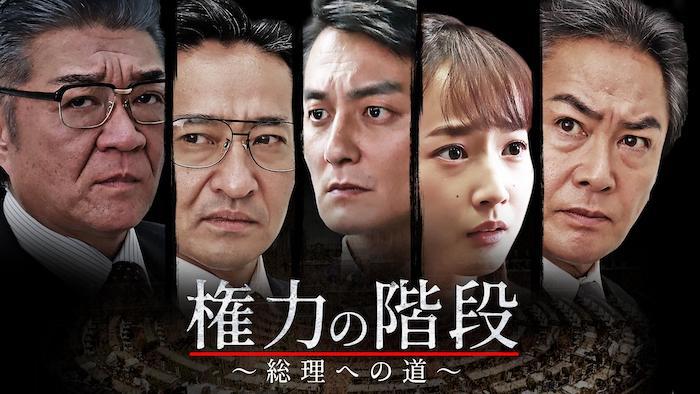 映画『権力の階段 ~総理への道~』動画フル無料視聴!配信サービス11種類のおすすめはどれ?