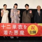 『十二単衣を着た悪魔』公開記念舞台挨拶レポート!