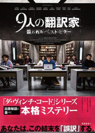 『9人の翻訳家〜囚われたベストセラー〜』