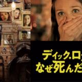 映画『ディック・ロングはなぜ死んだのか?』動画フル無料視聴!配信サービス11種類のおすすめはどれ?