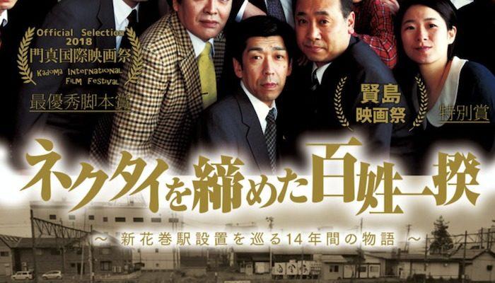 『ネクタイを締めた百姓一揆』鉄オタ・徳永ゆうき等著名人からのコメント到着!