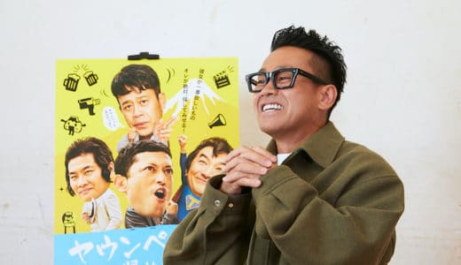 『ヤウンペを探せ!』主演・宮川大輔インタビュー解禁!共演者との思い出、大切にしていきたいものを語る