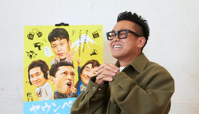 『ヤウンペを探せ!』主演・宮川大輔インタビュー解禁!豪華キャストが贈る超ハイテンション恋活コメディ!