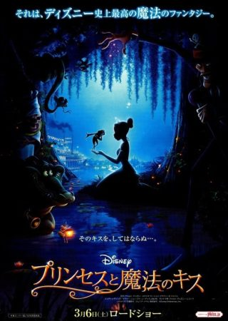 『プリンセスと魔法のキス』