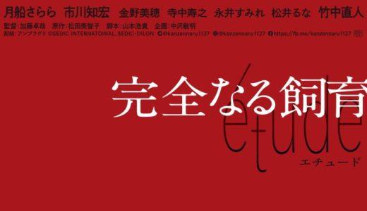 『完全なる飼育 étude』本編映像を一気に3本解禁!「2020 SPOT Film Festival」での上映&公開記念舞台挨拶決定!