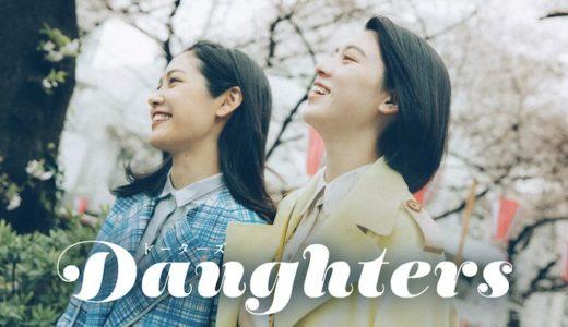映画『Daughters』動画フル無料視聴!配信サービス11種類のおすすめはどれ?