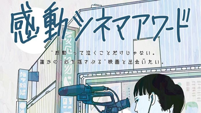 """「感動シネマアワード」ゼロから映画プロジェクトに携わりたい""""運営スタッフ""""を全国から募集"""