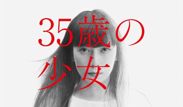 ドラマ『35歳の少女』作品情報