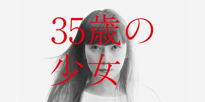 ドラマ『35歳の少女』見逃し動画フル無料視聴!1話から最終回まで無料で見れる配信サービスをご紹介