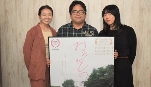 【芳賀俊監督、笠松七海、村田唯インタビュー】『おろかもの』ラストに込めた意味や、それぞれの役への解釈とは