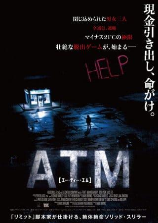『ATM』