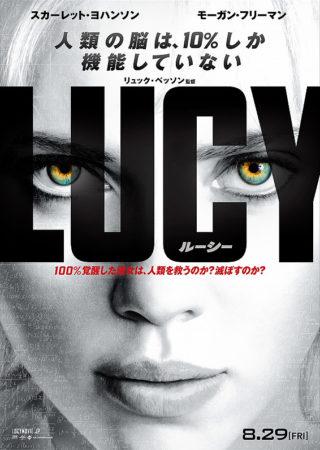 『ルーシー』