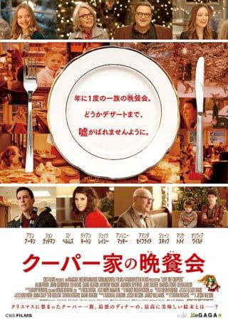『クーパー家の晩餐会』