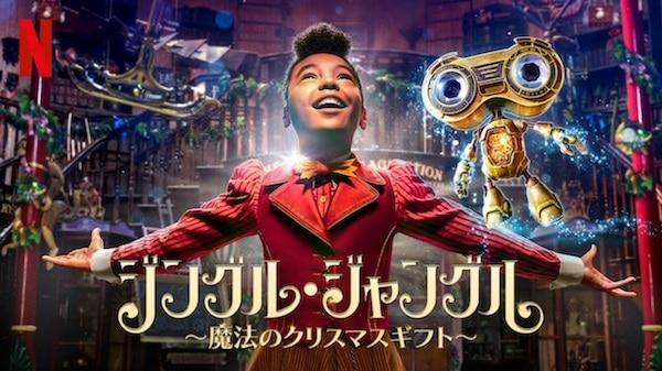 『ジングル・ジャングル〜魔法のクリスマスギフト〜