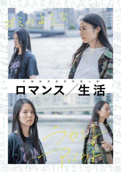 佐藤睦美監督特集上映 ロマンス/生活