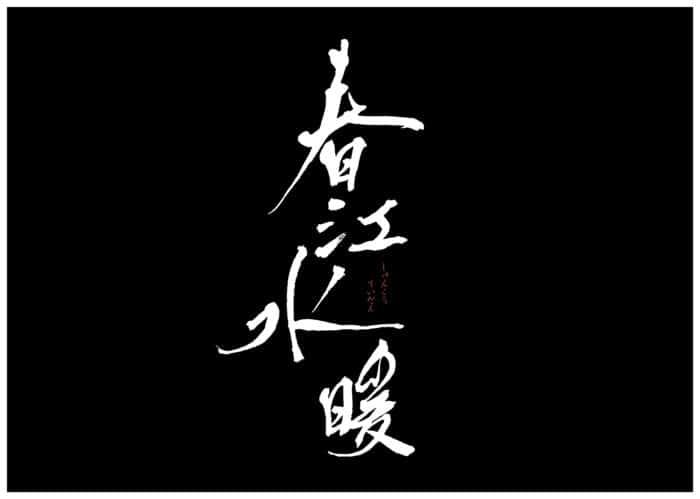 『春江水暖〜しゅんこうすいだん』