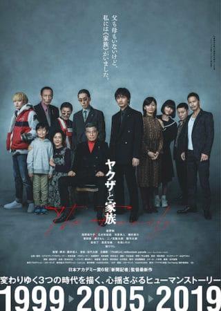 『ヤクザと家族 The Family』
