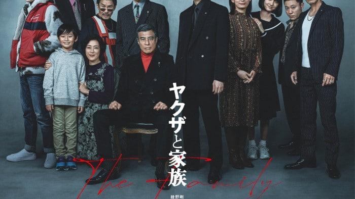 『ヤクザと家族 The Family』ポスタービジュアル&30秒予告解禁!制作、キャスト、宣伝の想いを込めた渾身のポスター