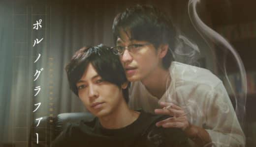 『劇場版ポルノグラファー ~プレイバック~』映画化記念イベントが開催&ドラマの地上波再放送が決定!
