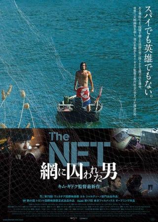 『The Net 網に囚われた男』