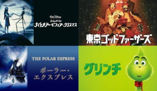 クリスマスアニメ映画おすすめ7選+TVアニメのクリスマス回3選!お家で見たい名作を厳選紹介!