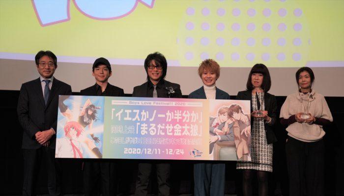 「BL FES!! 2020」2020年冬、新たなボーイズラブアニメの上映イベント開催!ランキング発表会開催!
