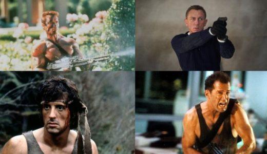 アクション映画ヒーローの強さをランキング!007、ランボーら名キャラクターたちの強さを独自に格付け!