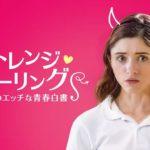 映画『ストレンジ・フィーリング』動画フル無料視聴!配信サービス11種類のおすすめはどれ?