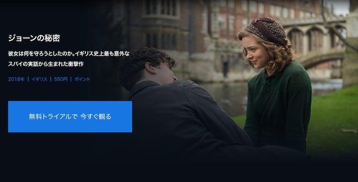映画『ジョーンの秘密』