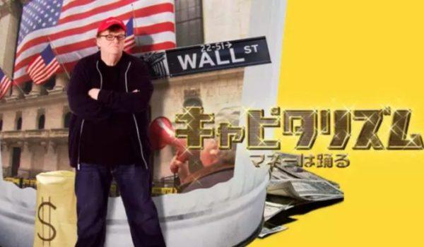 映画『21世紀の資本』を見たい人におすすめの関連作品